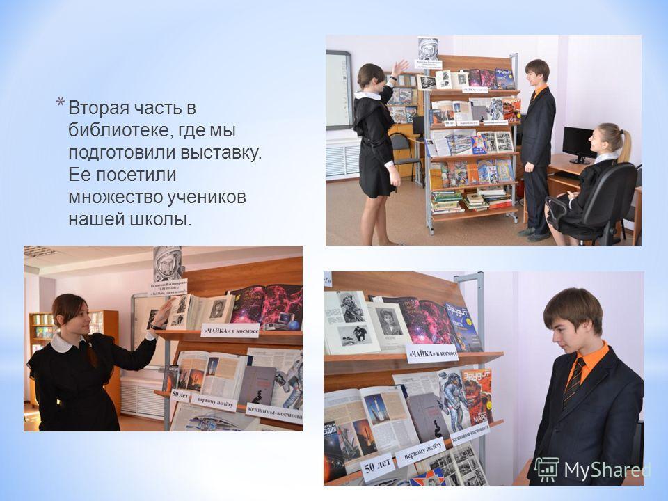 * Вторая часть в библиотеке, где мы подготовили выставку. Ее посетили множество учеников нашей школы.