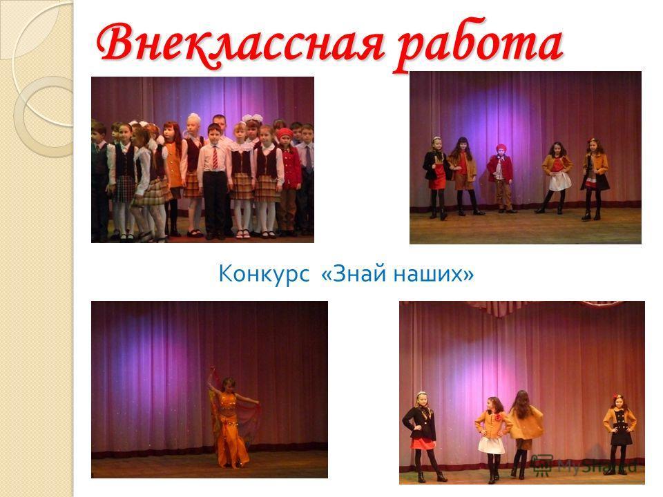 Внеклассная работа Конкурс « Знай наших »