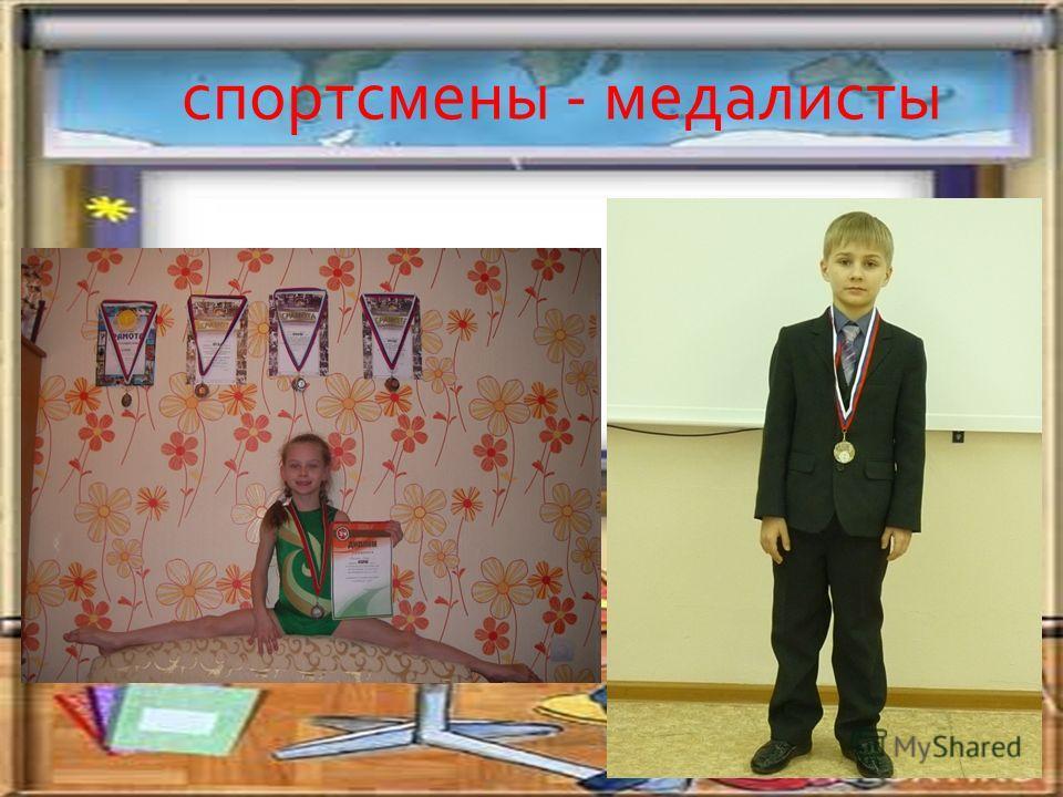 спортсмены - медалисты