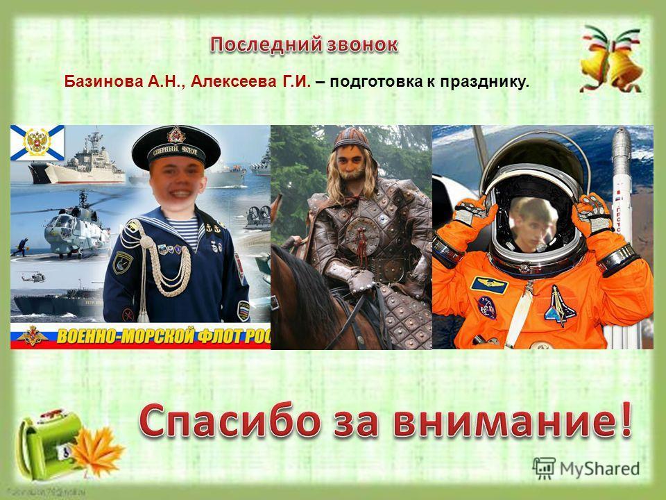 Базинова А.Н., Алексеева Г.И. – подготовка к празднику.
