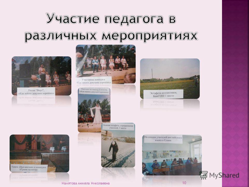 10 Намятова Анжела Николаевна