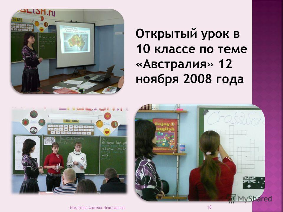 Открытый урок в 10 классе по теме «Австралия» 12 ноября 2008 года 18 Намятова Анжела Николаевна