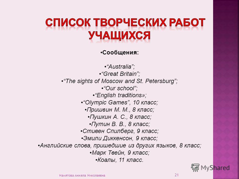 21 Намятова Анжела Николаевна