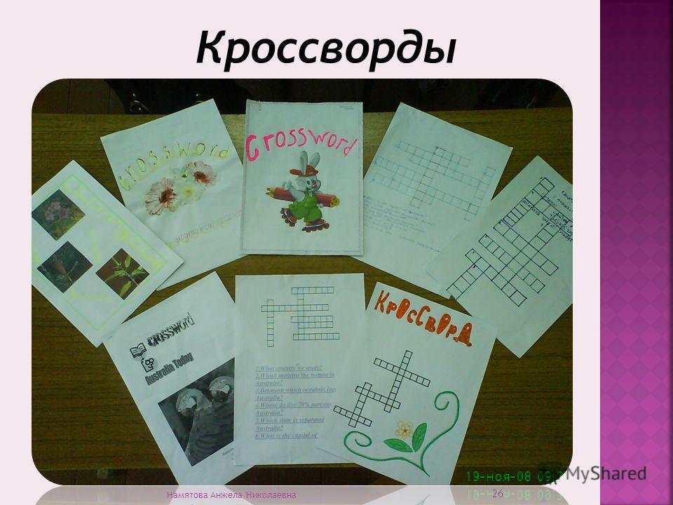 Кроссворды 26 Намятова Анжела Николаевна