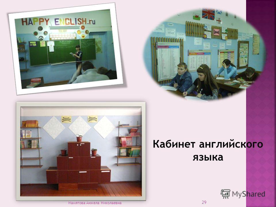 Кабинет английского языка 29 Намятова Анжела Николаевна