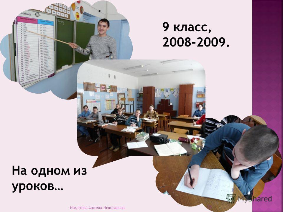 На одном из уроков… 9 класс, 2008-2009. 33 Намятова Анжела Николаевна