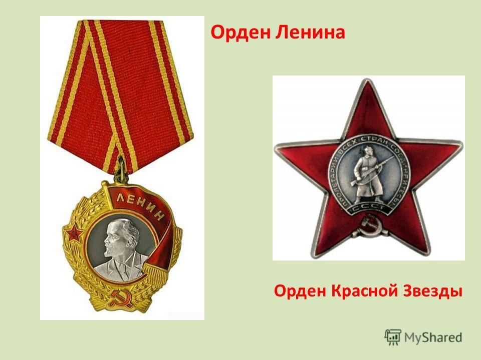 Орден Ленина Орден Красной Звезды