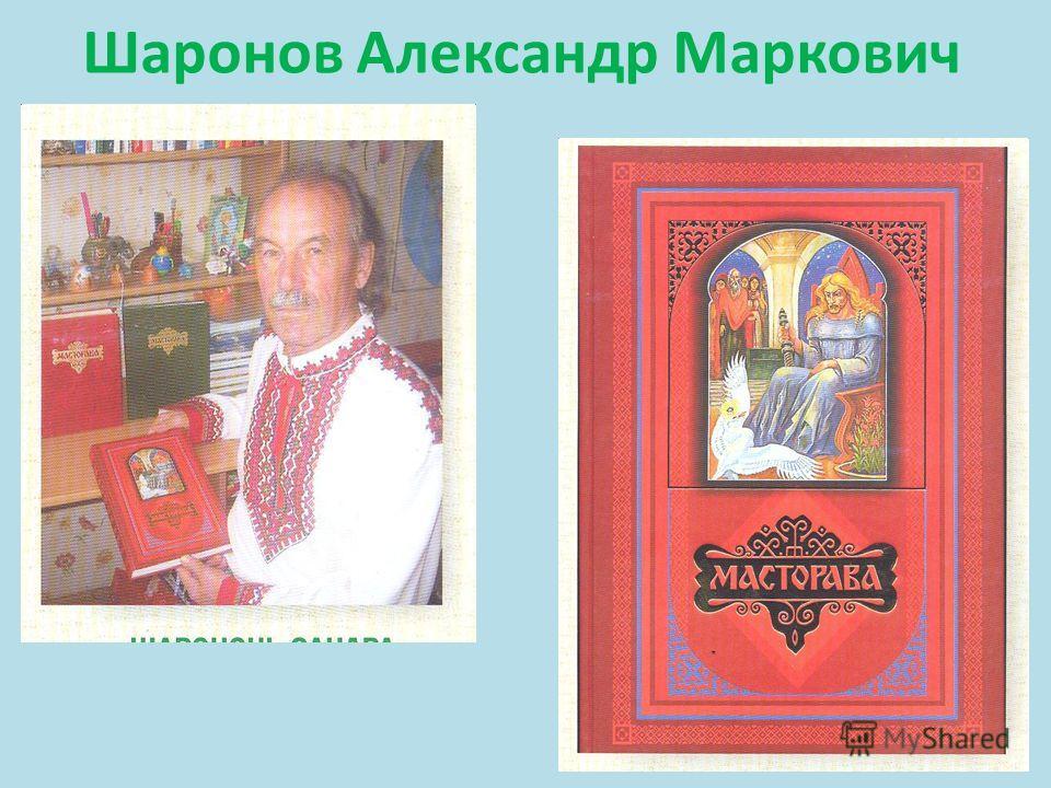 Шаронов Александр Маркович