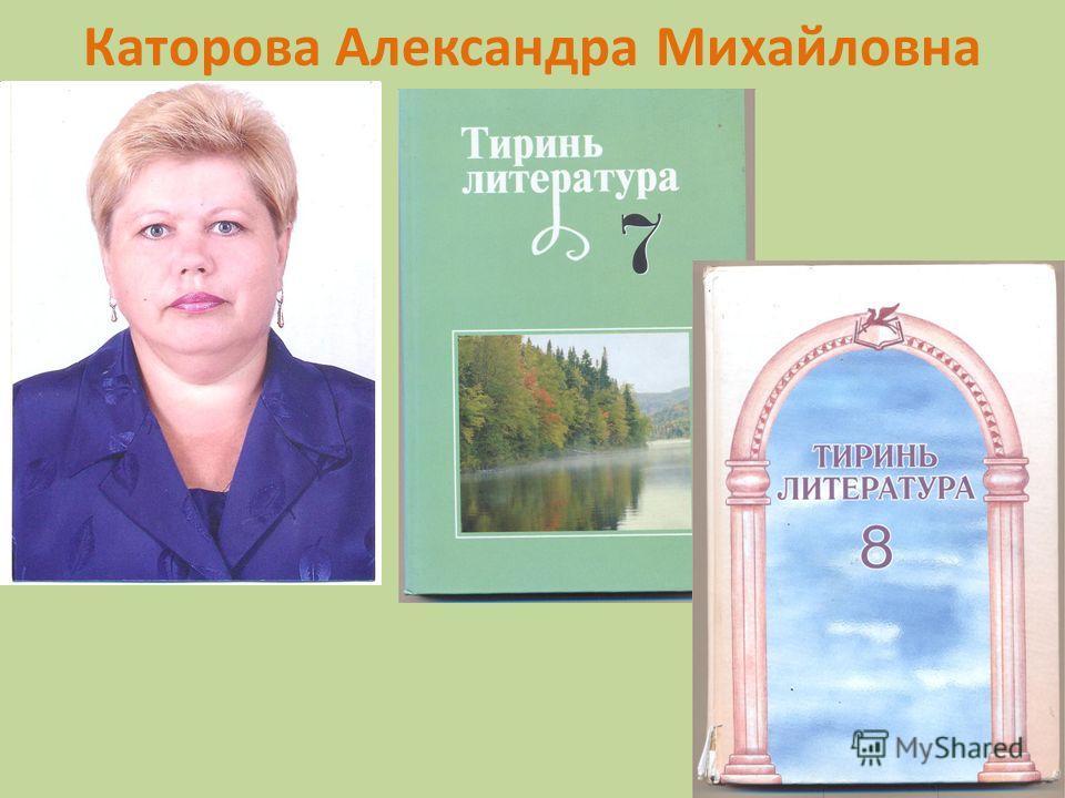 Каторова Александра Михайловна