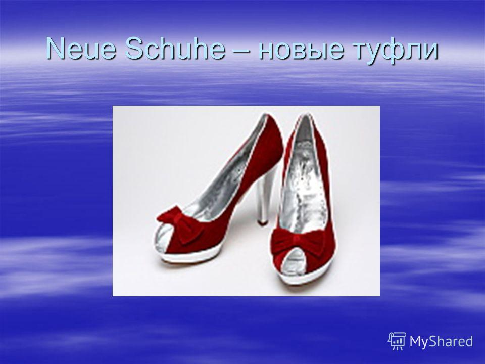 Neue Schuhe – новые туфли