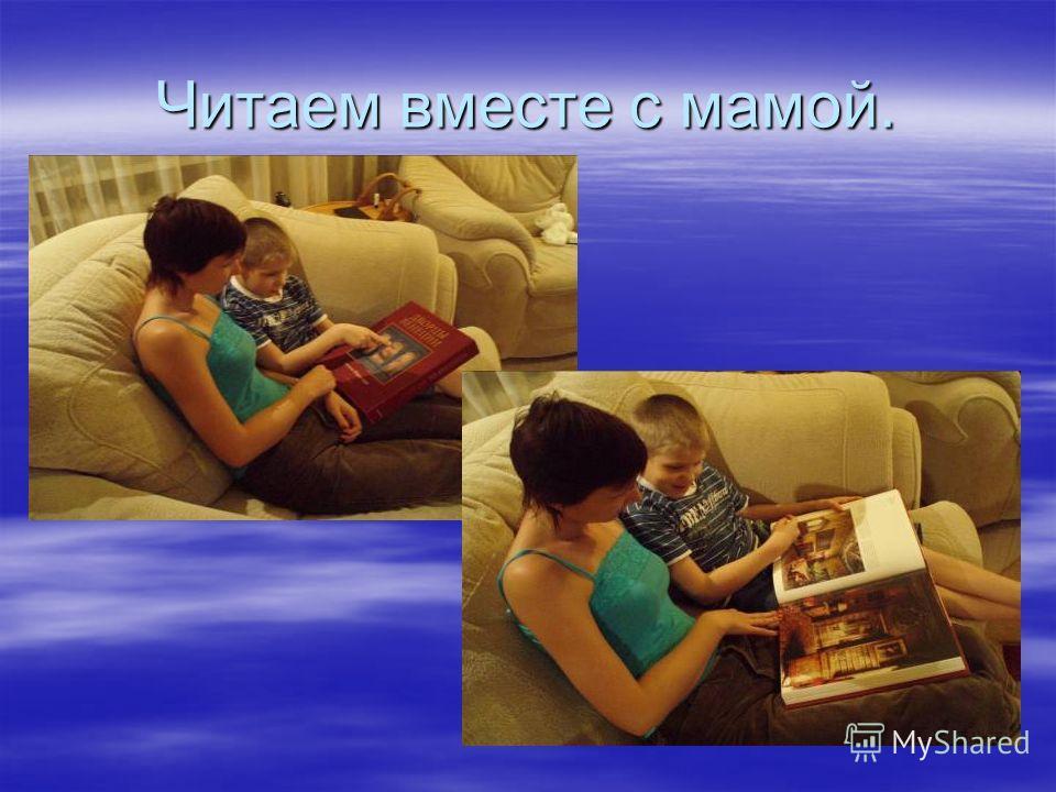 Читаем вместе с мамой.