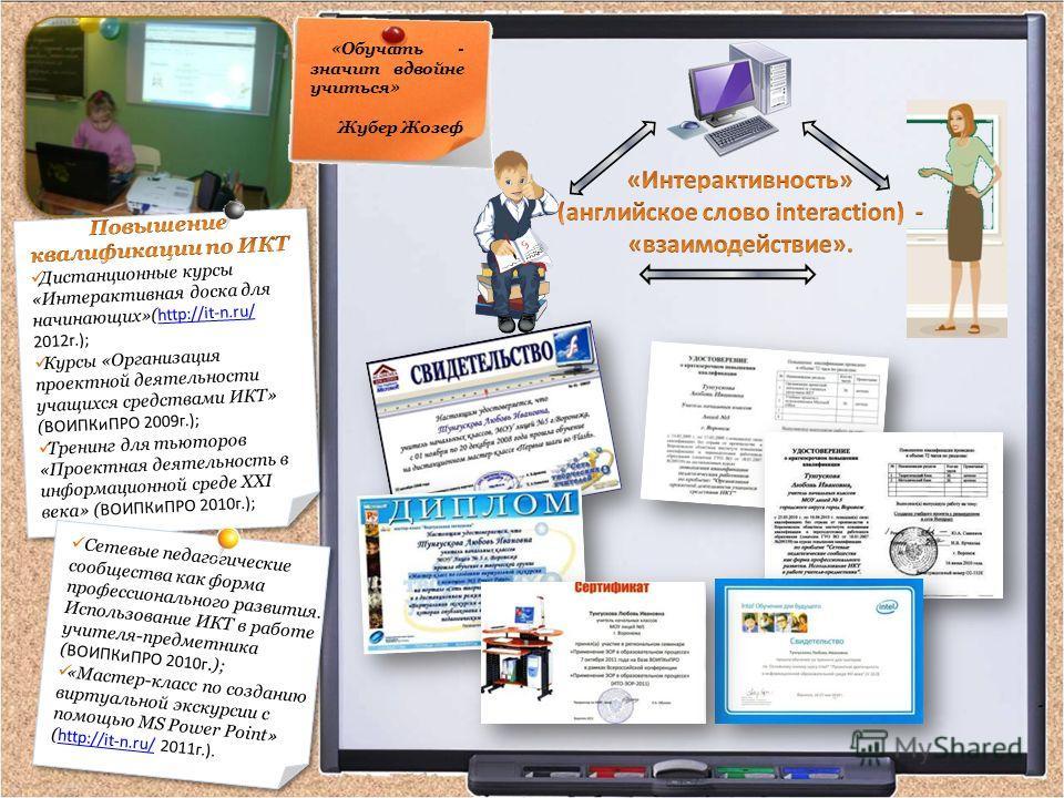 Сетевые педагогические сообщества как форма профессионального развития. Использование ИКТ в работе учителя-предметника ( ВОИПКиПРО 2010г.); «Мастер-класс по созданию виртуальной экскурсии с помощью MS Power Point» ( http://it-n.ru/ 2011г.). http://it