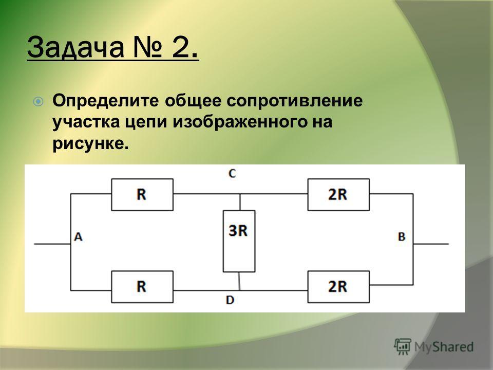 Задача 2. Определите общее сопротивление участка цепи изображенного на рисунке.