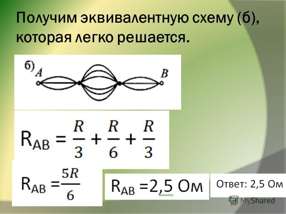 Получим эквивалентную схему (б), которая легко решается.