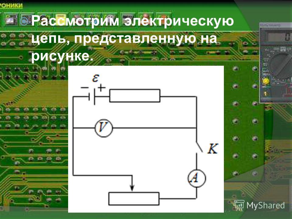 Рассмотрим электрическую цепь, представленную на рисунке.