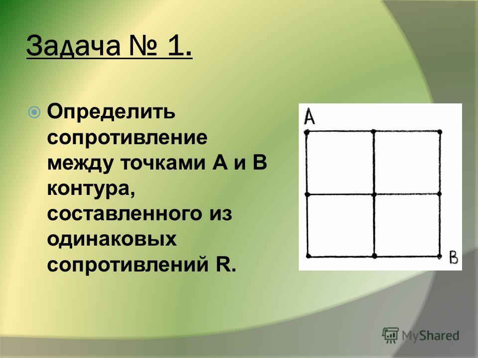 Задача 1. Определить сопротивление между точками А и В контура, составленного из одинаковых сопротивлений R.