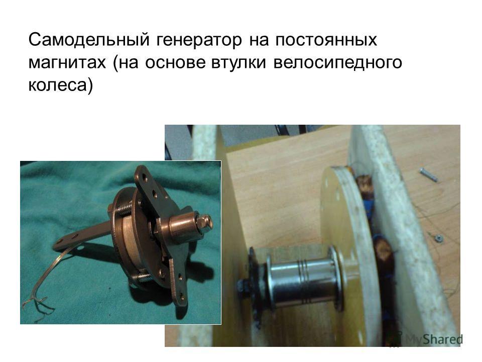 Самодельный генератор на постоянных магнитах (на основе втулки велосипедного колеса)