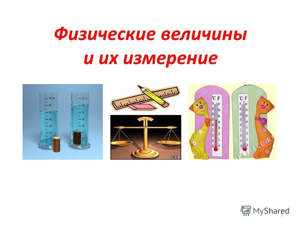 1 Физические величины и их измерение