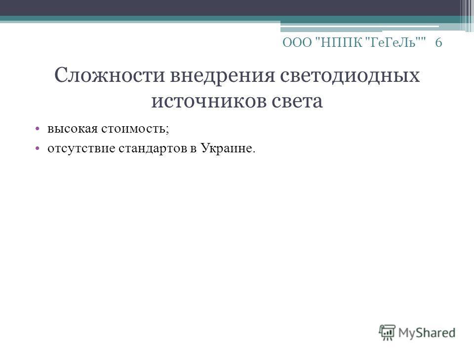 Сложности внедрения светодиодных источников света высокая стоимость; отсутствие стандартов в Украине. ООО НППК ГеГеЛь 6