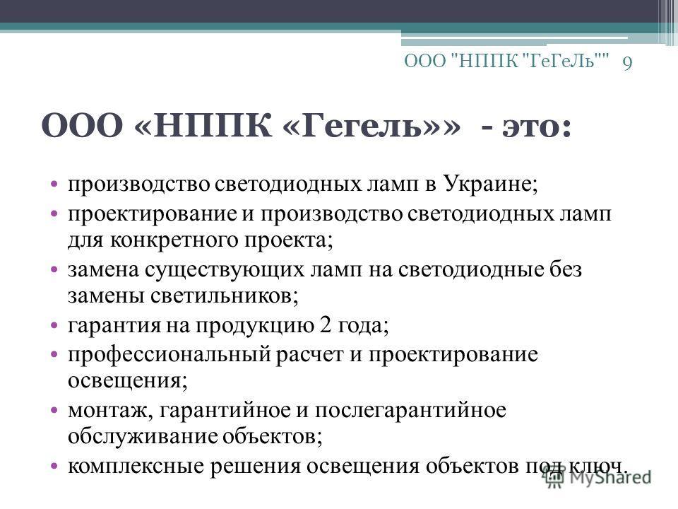ООО «НППК «Гегель»» - это: производство светодиодных ламп в Украине; проектирование и производство светодиодных ламп для конкретного проекта; замена существующих ламп на светодиодные без замены светильников; гарантия на продукцию 2 года; профессионал