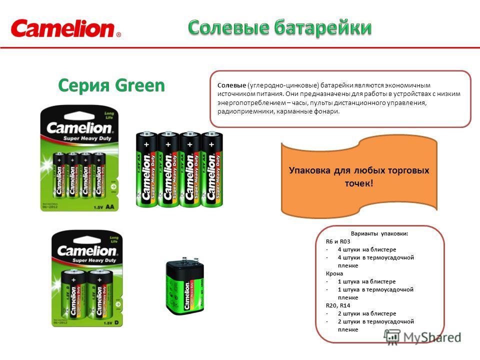 Солевые (углеродно-цинковые) батарейки являются экономичным источником питания. Они предназначены для работы в устройствах с низким энергопотреблением – часы, пульты дистанционного управления, радиоприемники, карманные фонари. Варианты упаковки: R6 и