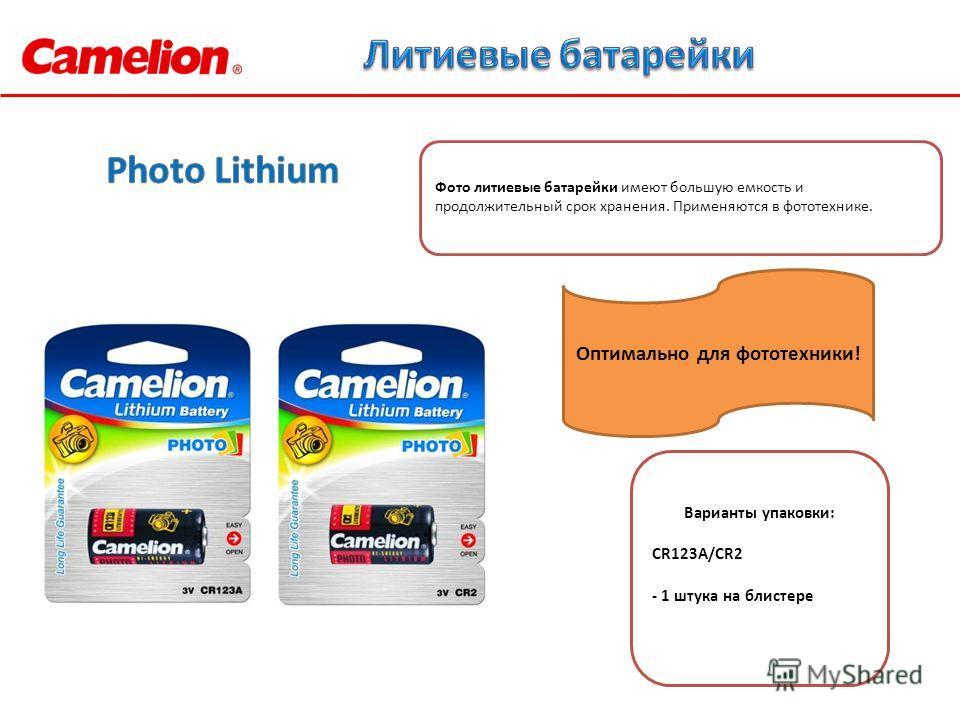 Фото литиевые батарейки имеют большую емкость и продолжительный срок хранения. Применяются в фототехнике. Варианты упаковки: CR123A/CR2 - 1 штука на блистере Оптимально для фототехники!