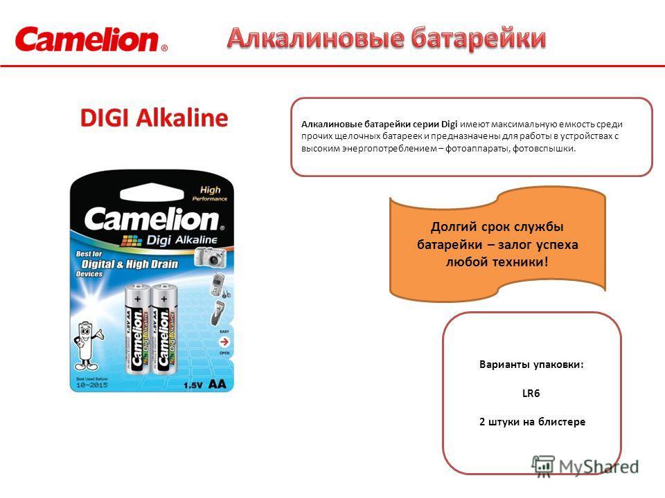 Алкалиновые батарейки серии Digi имеют максимальную емкость среди прочих щелочных батареек и предназначены для работы в устройствах с высоким энергопотреблением – фотоаппараты, фотовспышки. Варианты упаковки: LR6 2 штуки на блистере Долгий срок служб