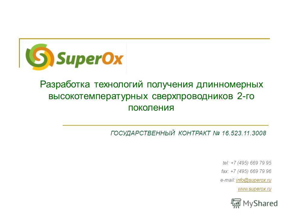 ГОСУДАРСТВЕННЫЙ КОНТРАКТ 16.523.11.3008 Разработка технологий получения длинномерных высокотемпературных сверхпроводников 2-го поколения tel: +7 (495) 669 79 95 fax: +7 (495) 669 79 96 e-mail: info@superox.ruinfo@superox.ru www.superox.ru