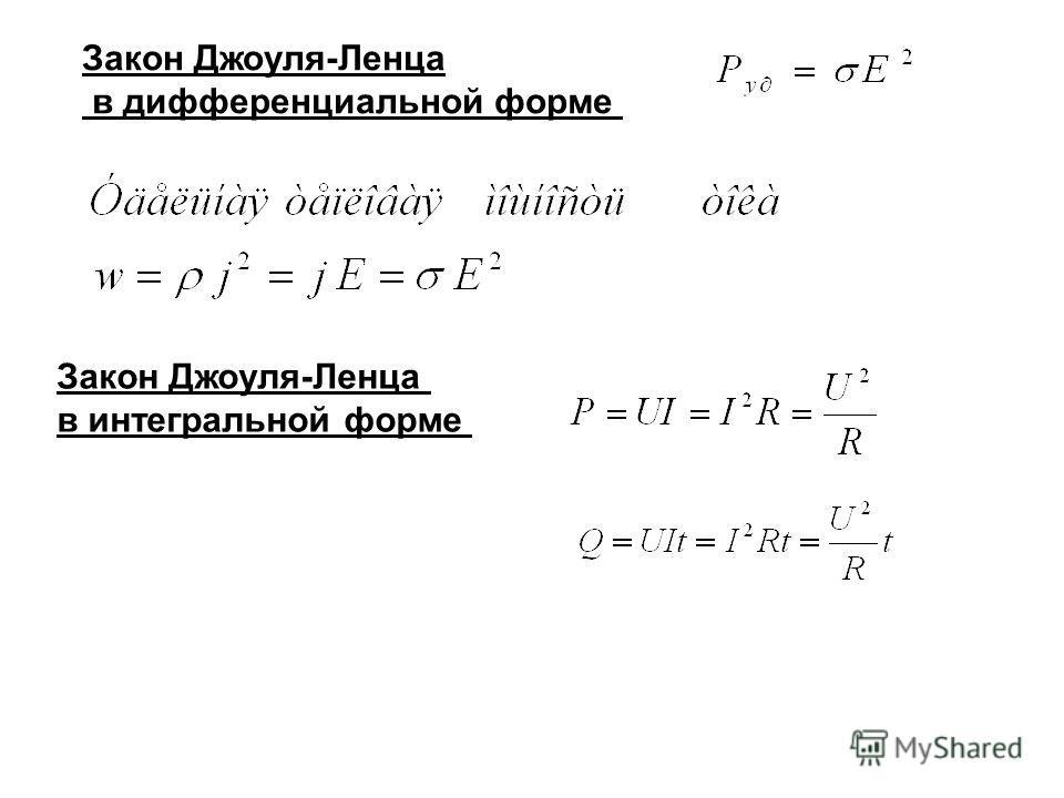 Закон Джоуля-Ленца в дифференциальной форме Закон Джоуля-Ленца в интегральной форме
