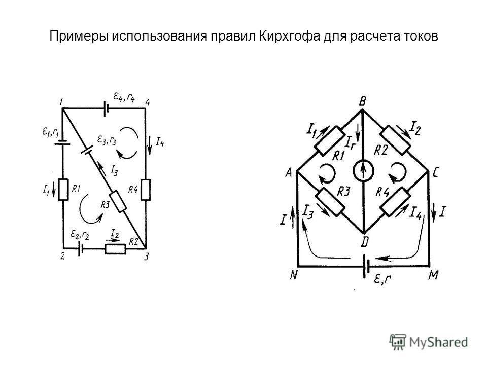 Примеры использования правил Кирхгофа для расчета токов