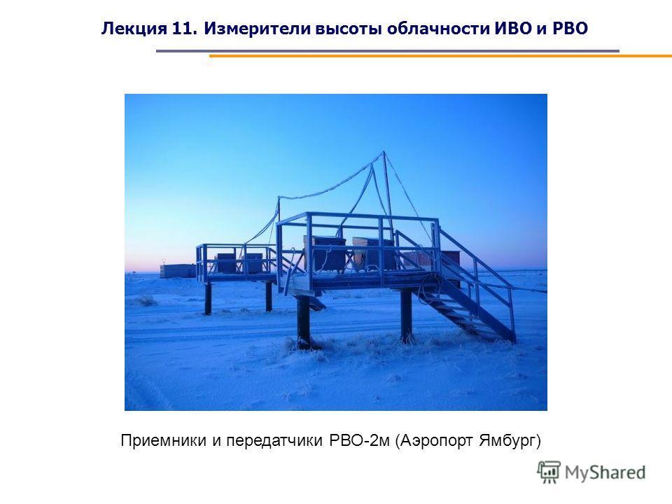 Лекция 11. Измерители высоты облачности ИВО и РВО Приемники и передатчики РВО-2м (Аэропорт Ямбург)
