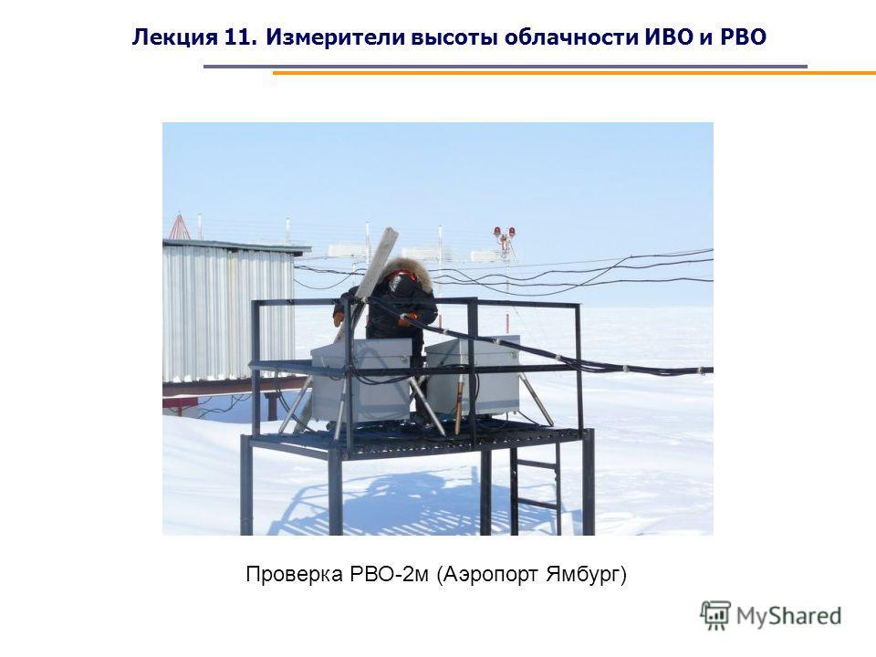 Лекция 11. Измерители высоты облачности ИВО и РВО Проверка РВО-2м (Аэропорт Ямбург)