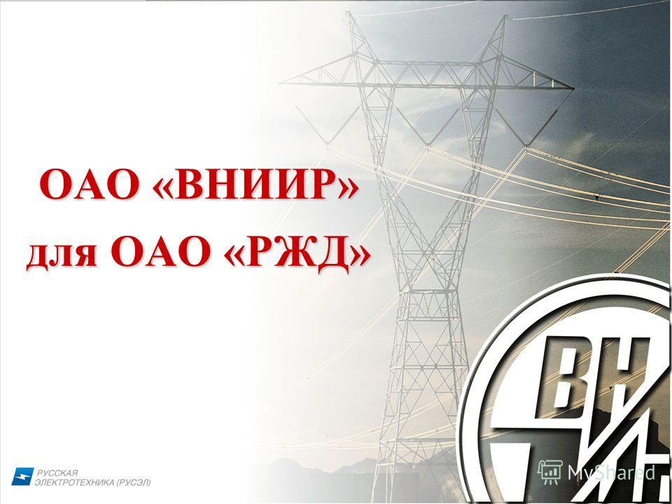 1 ОАО «ВНИИР» для ОАО «РЖД»