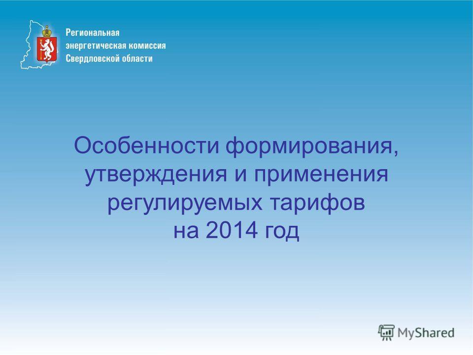 Особенности формирования, утверждения и применения регулируемых тарифов на 2014 год