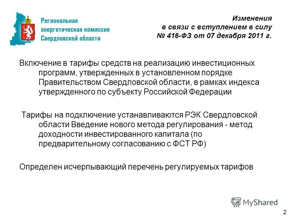 Изменения в связи с вступлением в силу 416-ФЗ от 07 декабря 2011 г. Включение в тарифы средств на реализацию инвестиционных программ, утвержденных в установленном порядке Правительством Свердловской области, в рамках индекса утвержденного по субъекту