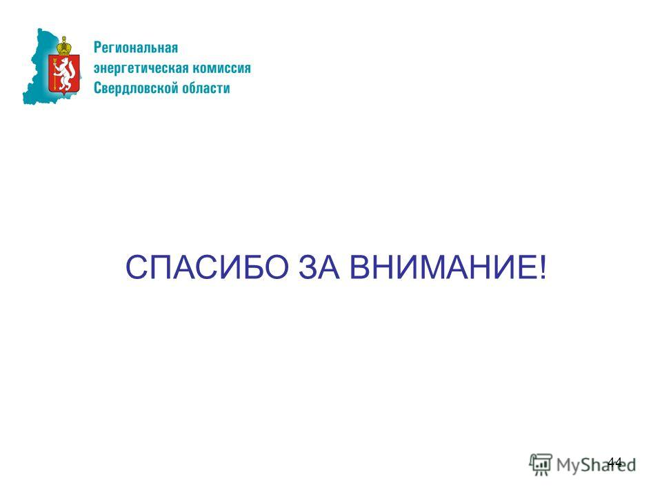 44 Особенности тарифных решений на 2011 год СПАСИБО ЗА ВНИМАНИЕ!