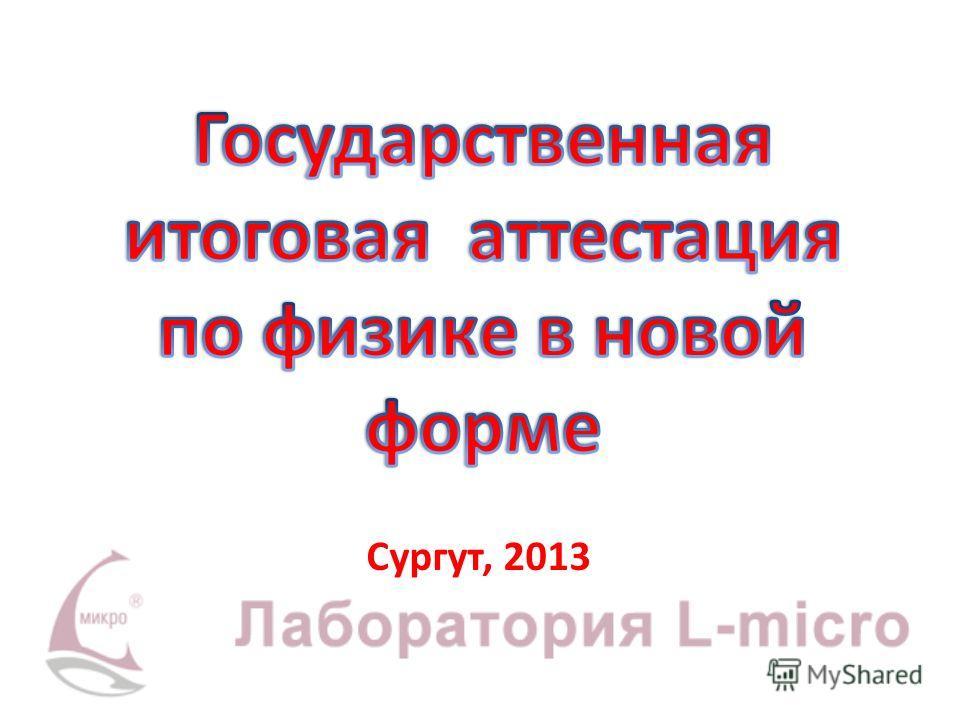 Сургут, 2013. 1.