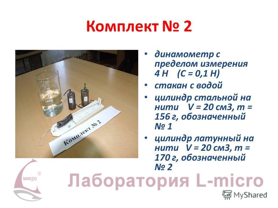 Комплект 2 динамометр с пределом измерения 4 Н (С = 0,1 Н) стакан с водой цилиндр стальной на нити V = 20 см3, m = 156 г, обозначенный 1 цилиндр латунный на нити V = 20 см3, m = 170 г, обозначенный 2