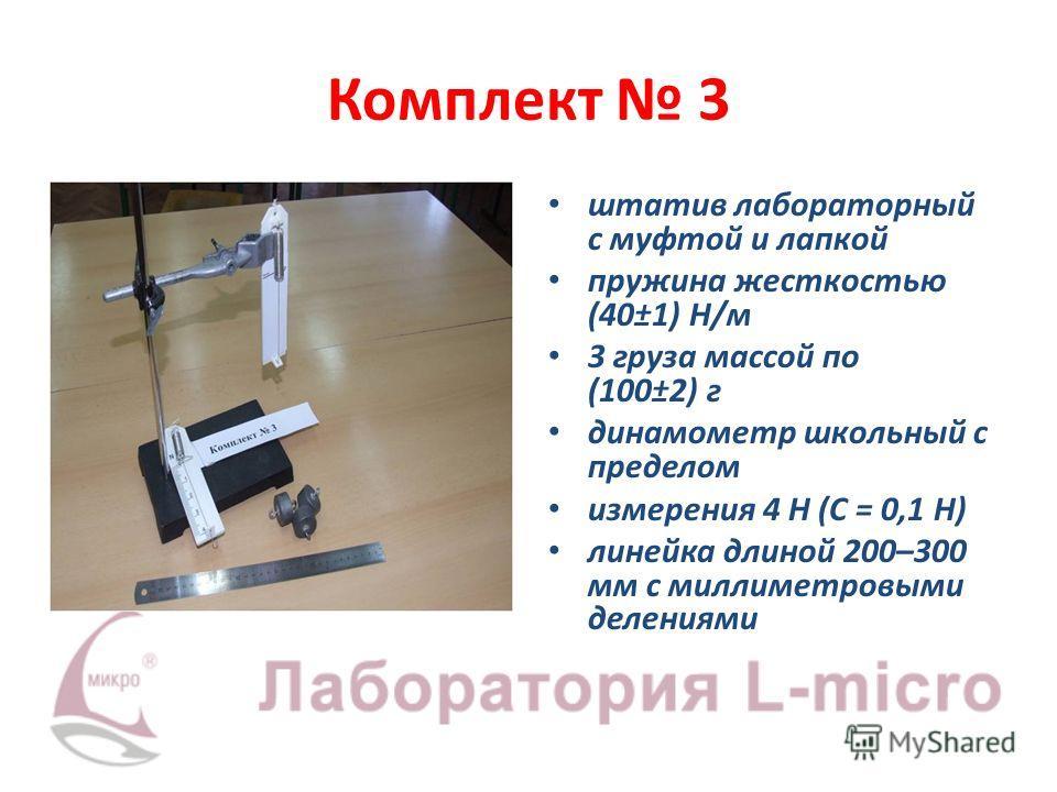 Комплект 3 штатив лабораторный с муфтой и лапкой пружина жесткостью (40±1) Н/м 3 груза массой по (100±2) г динамометр школьный с пределом измерения 4 Н (С = 0,1 Н) линейка длиной 200–300 мм с миллиметровыми делениями