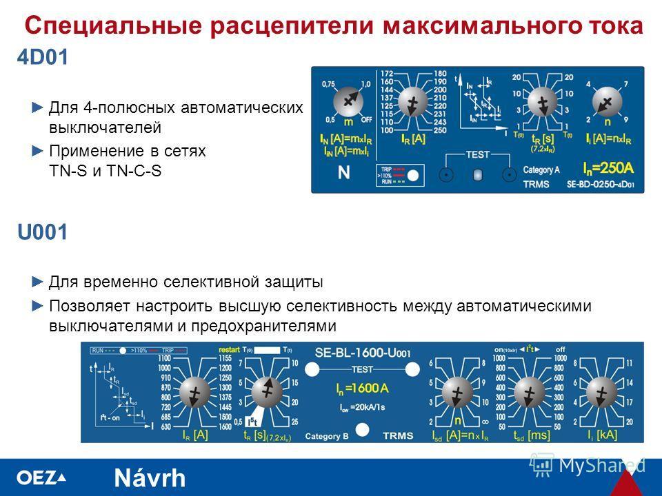 Специальные расцепители максимального тока 4D01 Для 4-полюсных автоматических выключателей Применение в сетях TN-S и TN-C-S U001 Для временно селективной защиты Позволяет настроить высшую селективность между автоматическими выключателями и предохрани