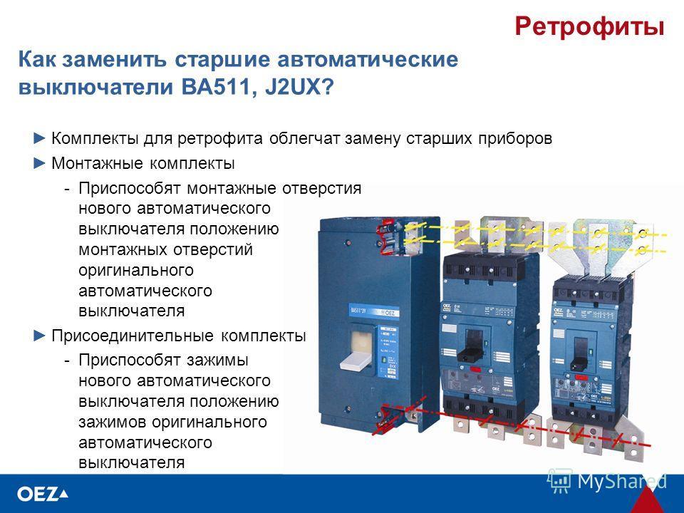Ретрофиты Как заменить старшие автоматические выключатели BA511, J2UX? Комплекты для ретрофита облегчат замену старших приборов Монтажные комплекты -Приспособят монтажные отверстия нового автоматического выключателя положению монтажных отверстий ориг