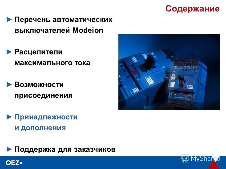 Перечень автоматических выключателей Modeion Расцепители максимального тока Возможности присоединения Принадлежности и дополнения Поддержка для заказчиков Содержание