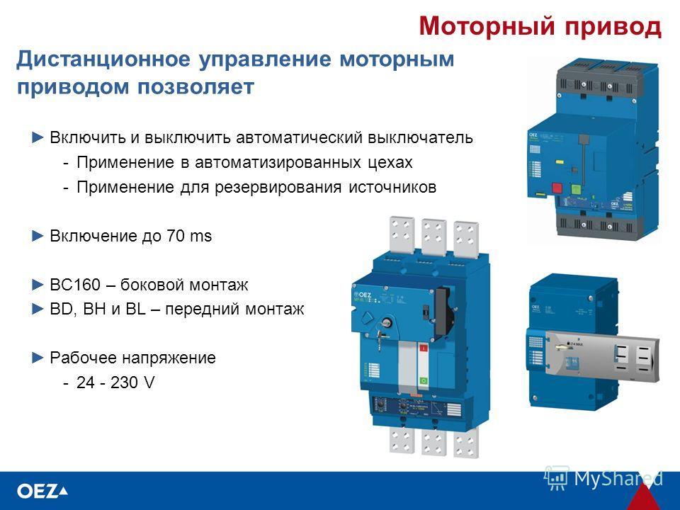 Моторный привод Дистанционное управление моторным приводом позволяет Включить и выключить автоматический выключатель -Применение в автоматизированных цехах -Применение для резервирования источников Включение до 70 ms BC160 – боковой монтаж BD, BH и B