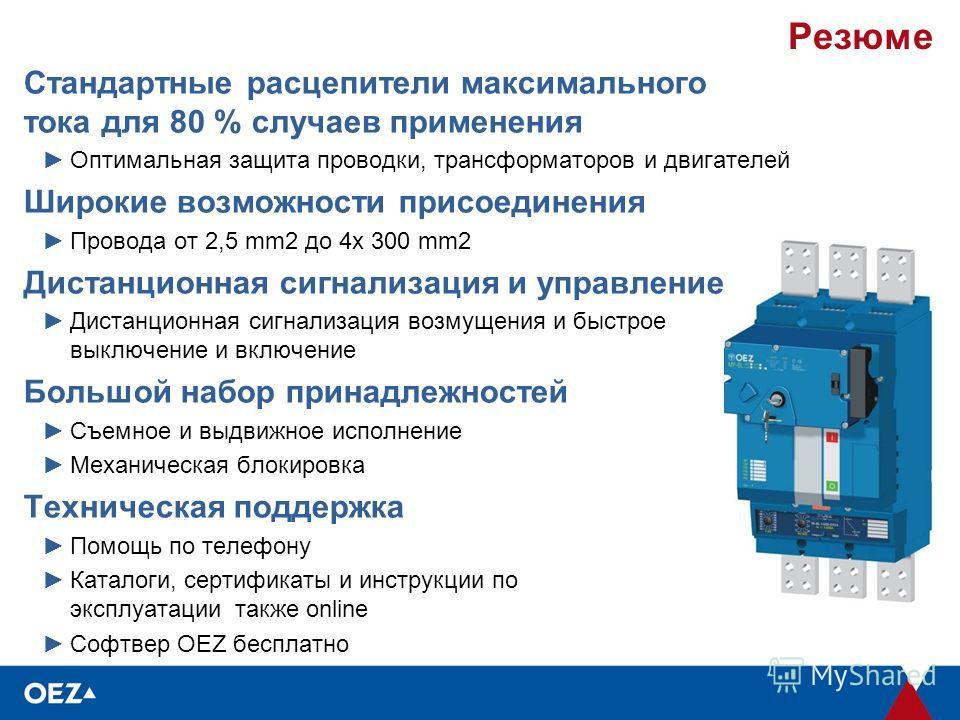 Резюме Стандартные расцепители максимального тока для 80 % случаев применения Оптимальная защита проводки, трансформаторов и двигателей Широкие возможности присоединения Провода от 2,5 mm2 до 4x 300 mm2 Дистанционная сигнализация и управление Дистанц