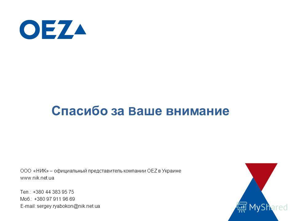 Компактные автоматические выключателиModeion Тел.: +420 465 672 191 E-mail: modeion.cz@oez.com ООО «НИК» – официальный представитель компании OEZ в Украине www.nik.net.ua Тел.: +380 44 383 95 75 Моб.: +380 97 911 96 69 E-mail: sergey.ryabokon@nik.net