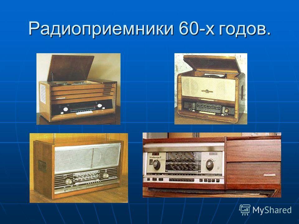 А это уже радиоприемники 50-х годов.