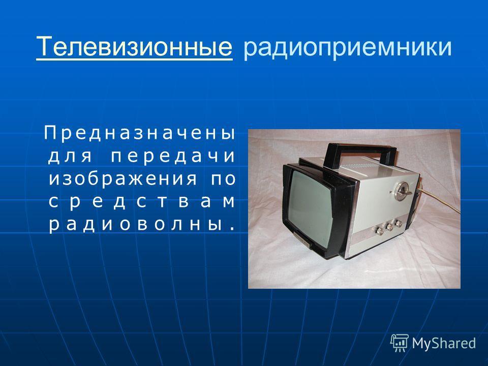 Радиовещательный приёмник- это радиоприёмник, предназначенный для приёма программ звукового вещания и их акустического воспроизведения. адиоприёмник Бывают стационарные, переносные и автомобильные, моно и стереофонические радиоприёмники. Бывают стаци