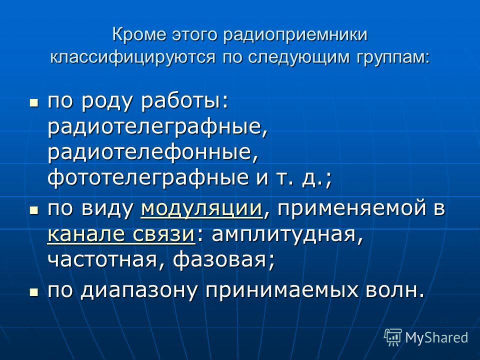 Навигационные радиоприемники авигационные радиоприемникиавигационные радиоприемники сегодня существуют две наиболее популярные системы спутникового позиционирования: американская GPS и российская «ГЛОНАС», в каждой из которых задействовано более двад