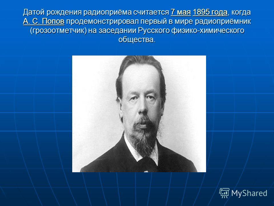 В 1887 году немецкий физик Генрих Герц построил искровой передатчик радиоволн (радиопередатчик) с катушкой Румкорфа и полуволновой дипольной передающей антенной (первый в мире радиопередатчик радиоволн) и искровой приёмник радиоволн (первый в мире ра