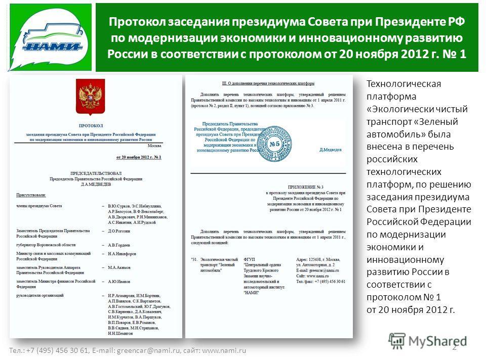 2 Технологическая платформа «Экологически чистый транспорт «Зеленый автомобиль» была внесена в перечень российских технологических платформ, по решению заседания президиума Совета при Президенте Российской Федерации по модернизации экономики и иннова